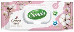 Влажные салфетки с экстрактом хлопка Smile, 72 шт.