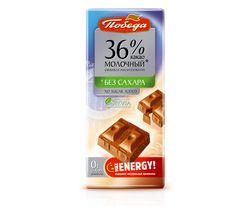 Шоколад Молочный без сахара 36% 100гр