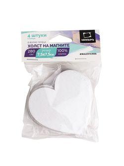Набор холстов-магнитов Малевичъ, сердца 7,5х7,5 см, 4 шт