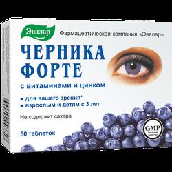 💚 🌿 Черника-Форте с витаминами и цинком Zn