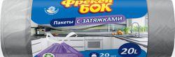 Пакеты для мусора с затяжкой Фрекен Бок Стандарт, 20 л, 20 шт. серебреный