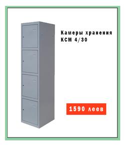Vestiat KSM 4/30