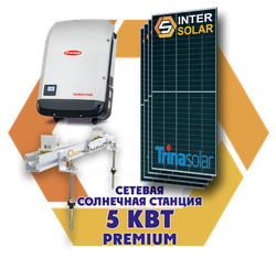 Сетевая солнечная станция 5 кВт под зелёный тариф Premium (3 фазы, 2 МРРТ)