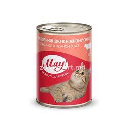 Мяу! cu carne de vită în sosuri delicioase 415 gr