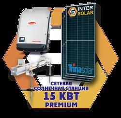 Сетевая солнечная станция 15 кВт под зеленый тариф Premium (3 фазы, 2MPPT)
