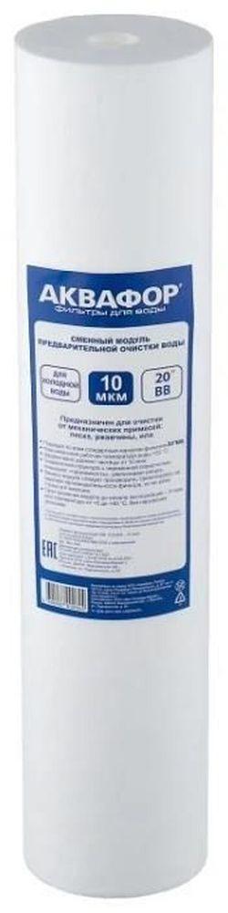 купить Картридж для проточных фильтров Aquaphor ЭФГ112/508 (10,20 mkm) в Кишинёве