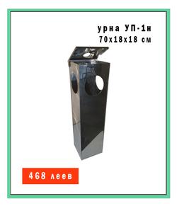 Urna УП-1Н