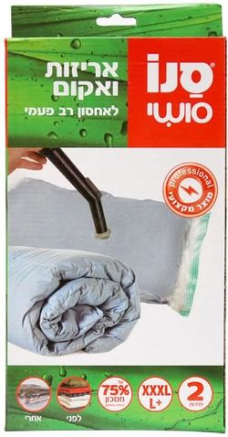 купить Вакуумный пакет Sano 877842 Пакеты д/хранения в вакууме: 1шт.XXL 50 x 60 см + 1шт.XXXL 80 x 100см. в Кишинёве