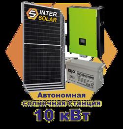 Автономная станция 10 кВт