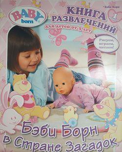 Baby Born. Выпуск 1. Бэби Борн в Стране Загадок