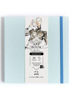 Скетчбук Малевичъ для маркеров Fashion, голубой, 75 гм, 20х20, 80л