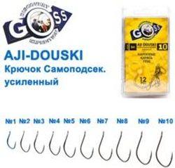 Крючок Auto-Agatat Goss AJI Douski Самоподсек. Усиленный №3 (12 штук)