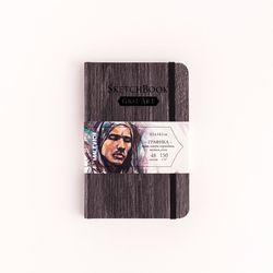 Скетчбук Малевичъ для графики GrafArt, Dark Wood, 150 г/м, 9,5х14,5 см, 48л