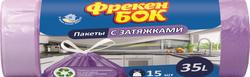 Пакеты для мусора с затяжкой Фрекен Бок Стандарт, 35 л, 15 шт. фиолетовый