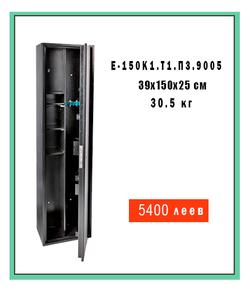 E-150K1.T1.П3.9005