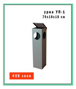 Urna УП-1