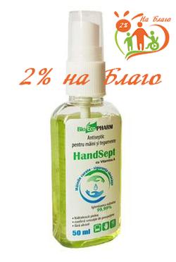 HANDSEPT, антисептик для рук