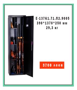 Е-137К1.Т1.П2.9005