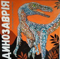 """Carte de colorat-antistresă """"Dinozauri"""""""