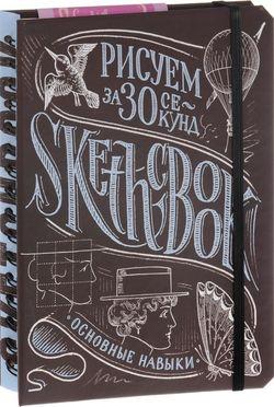 Sketchbook. Рисуем за 30 секунд. Основные навыки. Экспресс-курс рисования