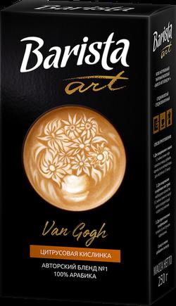 Barista Art Blend N1 Van Gogh 250gr