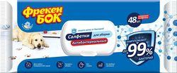 Салфетки хозяйственные влажные антибактериальные Фрекен Бок, 48 шт