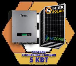 Сетевая солнечная станция 5 кВт под зелёный тариф (1-фазный, 2 МРРТ)