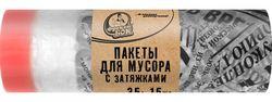 Пакеты для мусора Фрекен Бок с затяжкой, 35 л, 15 шт, Газета