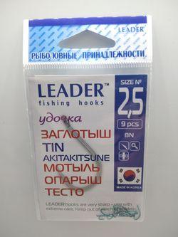 Крючки LEADER Заглотыш №2.5, 9шт