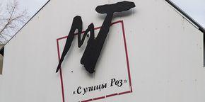 """Театр """"С улицы Роз"""""""