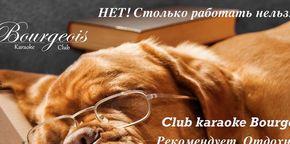 Bourgeois Club Karaoke