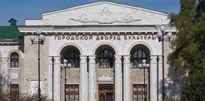 Городской дворец культуры г. Тирасполь