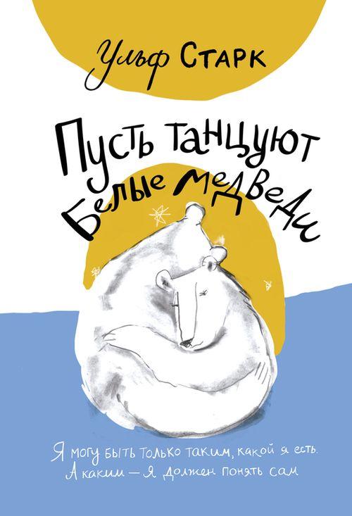 купить Пусть танцуют белые медведи в Кишинёве