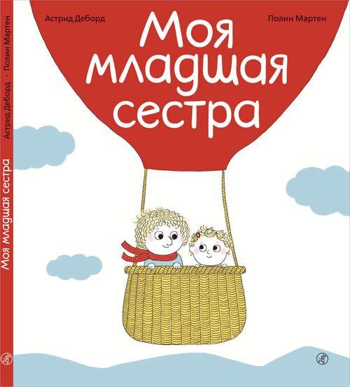 купить Астрид Деборд: Моя младшая сестра в Кишинёве