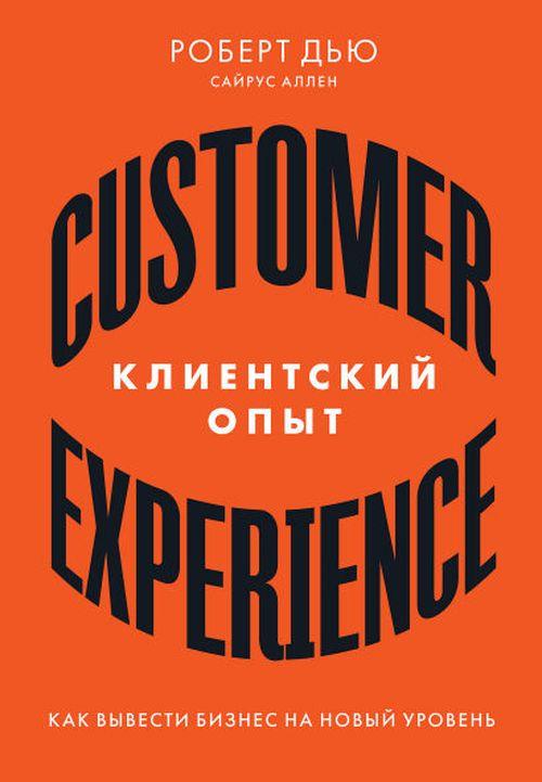 cumpără Клиентский опыт. Как вывести бизнес на новый уровень - Роберт Дью, Аллен Сайрус în Chișinău