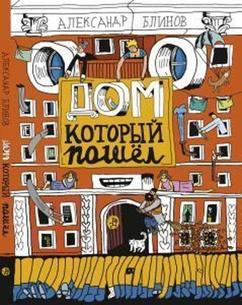 купить Блинов Александр: Дом, который пошёл в Кишинёве