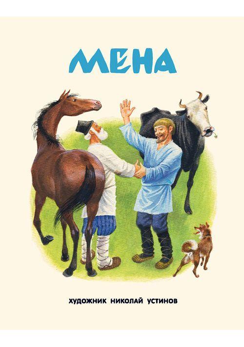 купить Мена - русская народная сказка в Кишинёве