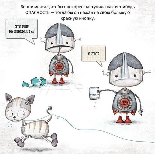 купить Робот с красной кнопкой в Кишинёве
