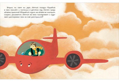 купить Кораблик, который хотел летать - Филиппова Е.Ю. в Кишинёве