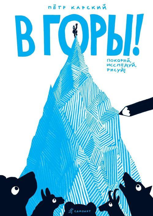 купить Петр Карский: В ГОРЫ! в Кишинёве