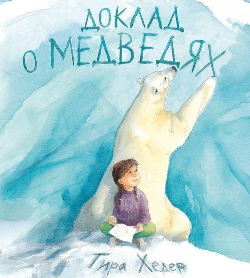 купить Доклад о медведях в Кишинёве