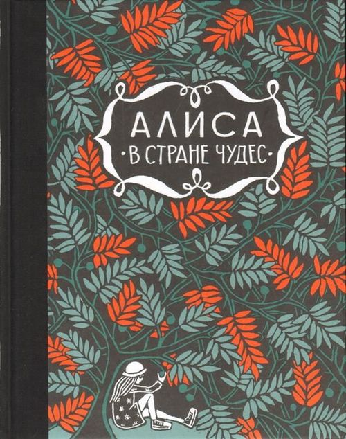 cumpără Alice în Țara Minunilor în Chișinău