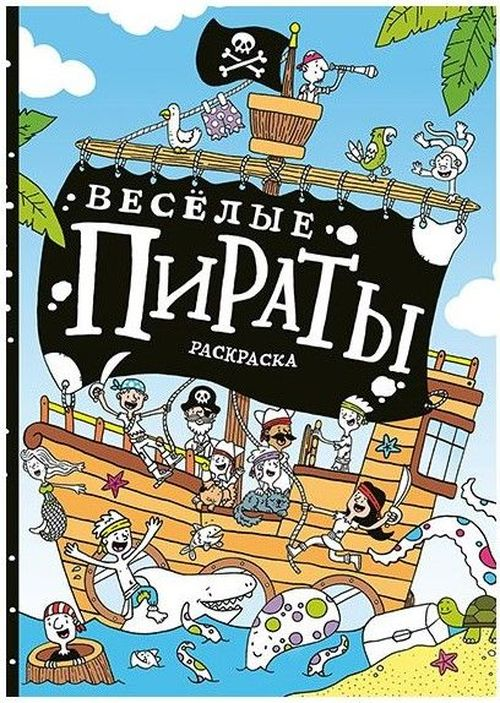 cumpără Весёлые пираты - раскраска în Chișinău
