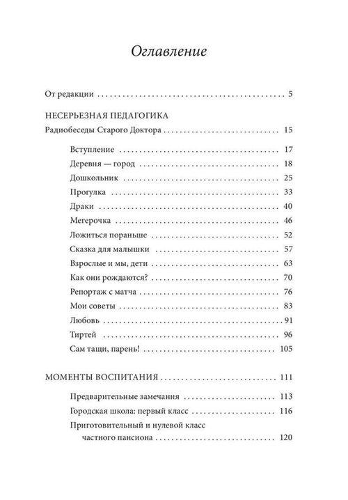 купить Несерьезная педагогика в Кишинёве