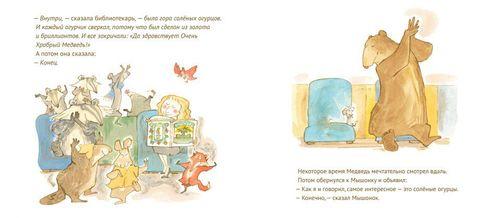 купить Медведь в библиотеке в Кишинёве