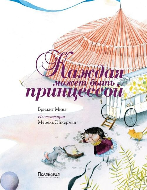 купить Брижит Минэ: Каждая может быть принцессой в Кишинёве