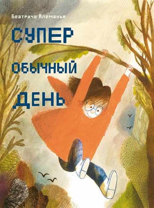 купить Алеманья Беатриче: Супер обычный день в Кишинёве