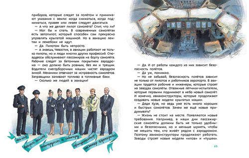 купить Самолеты и авиация в Кишинёве