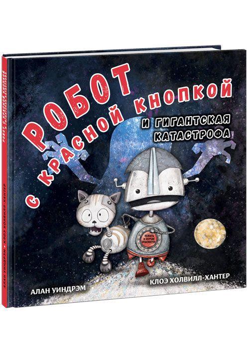 купить Робот с красной кнопкой и гигантская катастрофа в Кишинёве