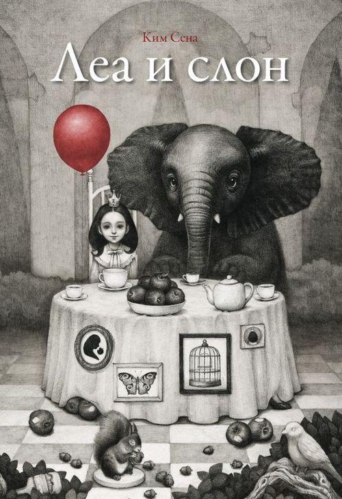 купить Леа и слон - Ким Сена в Кишинёве